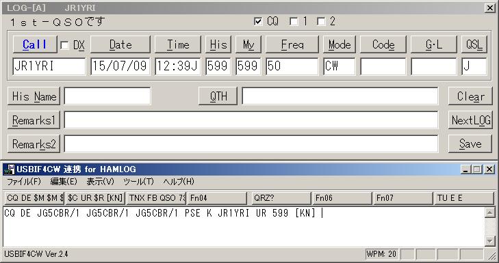 USBIF4CW 連携 for HAMLOGスクリーンショット