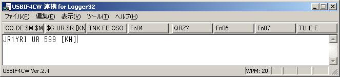 USBIF4CW連携 for Logger32スクリーンショット