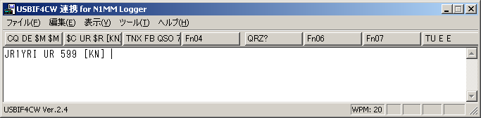 USBIF4CW連携 for N1MM Loggerスクリーンショット
