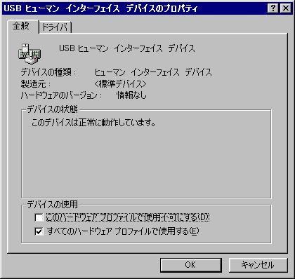 USB ヒューマン インターフェイス デバイスのプロパティ表示