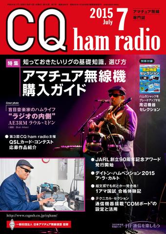 CQ誌7月号表紙