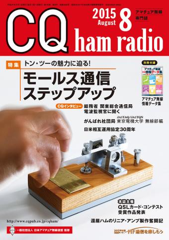 CQ誌8月号表紙
