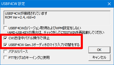 USBIF4CWの設定