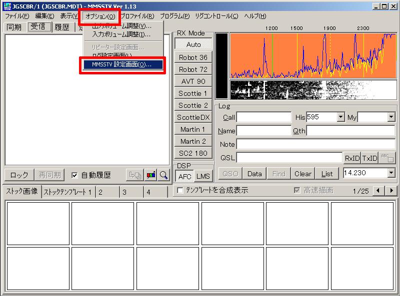 MMSSTV設定03