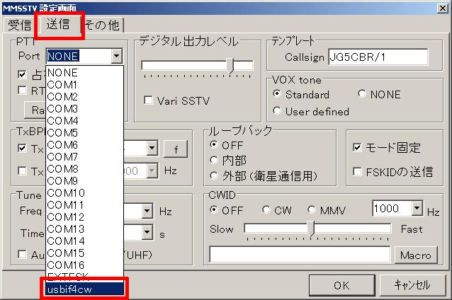 MMSSTV設定04