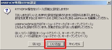 MMSSTV設定06