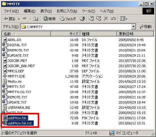 MMTTY設定02