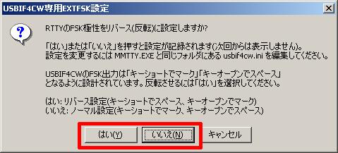 MMTTY設定09