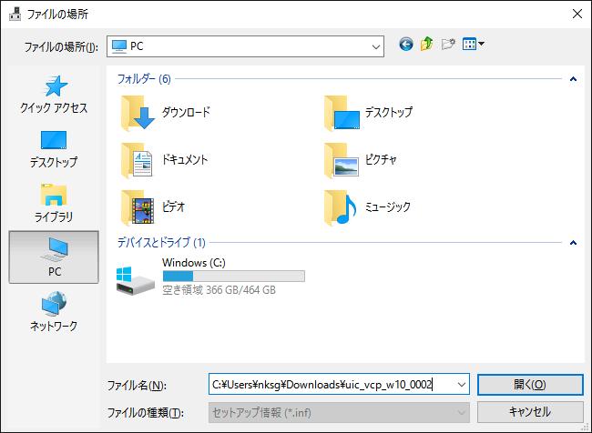 ファイルの場所