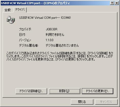 仮想COMポートのプロパティシート