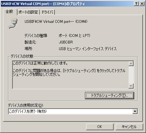 開き直した仮想COMポートのプロパティシート