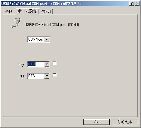 仮想COMポートの設定