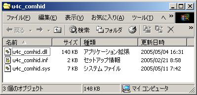 インストールするファイルの一覧